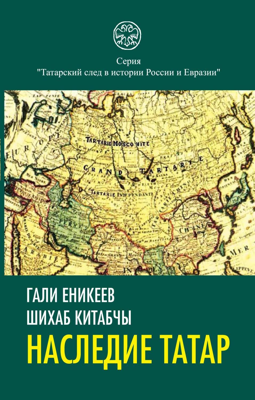 Скачать электронные книги бесплатно татарские